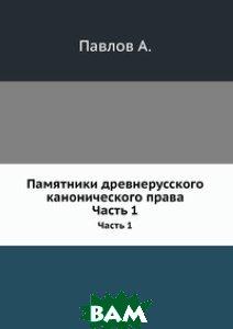 Памятники древнерусского канонического права.