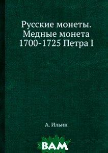 Русские монеты. Медные монета 1700-1725 Петра I
