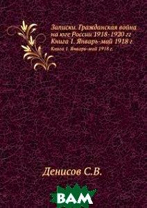 Записки. Гражданская война на юге России 1918-1920 гг.