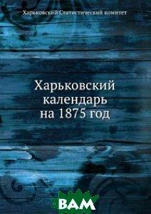 Харьковский календарь на 1875 год