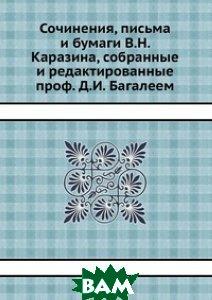 Сочинения, письма и бумаги В. Н. Каразина, собранные и редактированные проф. Д. И. Багалеем
