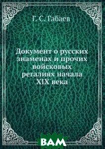Документ о русских знаменах и прочих войсковых регалиях начала XIX века