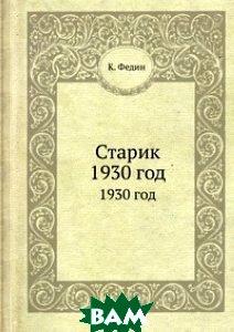 Старик (изд. 1930 г. )