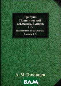 Трибуна (изд. 1926 г. )