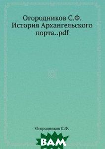 Огородников С. Ф. История Архангельского порта.. pdf