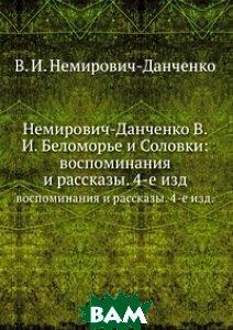 Немирович-Данченко В. И. Беломорье и Соловки: