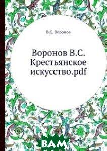 Воронов В. С. Крестьянское искусство. pdf
