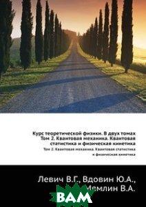 Курс теоретической физики. В двух томах. Том 2. Квантовая механика. Квантовая статистика и физическая кинетика