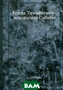Ермак Тимофеевич - покоритель Сибири