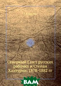 Северный Союз русских рабочих и Степан Халтурин. 1878-1882 гг.