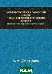 Роль Строгановых в покорении Сибири