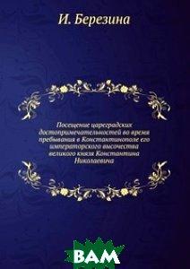 Посещение цареградских достопримечательностей во время пребывания в Константинополе его императорского высочества великого князя Константина Николаевича