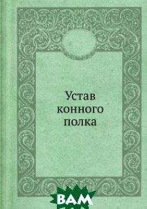 Устав конного полка