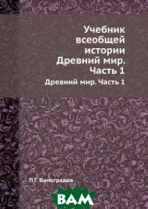 Учебник всеобщей истории