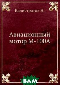 Авиационный мотор М-100 А