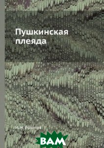 Пушкинская плеяда