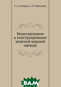 Г.А. Самаров / Моделирование и конструирование мужской верхней одежды
