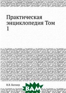 Практическая энциклопедия Том 1
