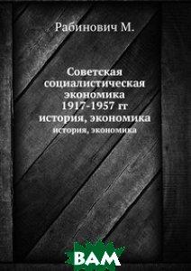 Советская социалистическая экономика 1917-1957 гг.
