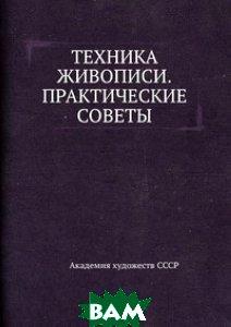 ТЕХНИКА ЖИВОПИСИ. ПРАКТИЧЕСКИЕ СОВЕТЫ-1960. pdf