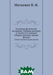 Основные физические воззрения. Сборник докладов и статей (3-е издание)