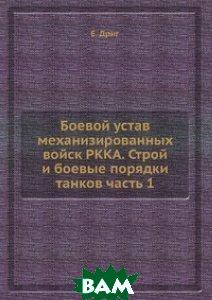 Боевой устав механизированных войск РККА. Строй и боевые порядки танков часть 1