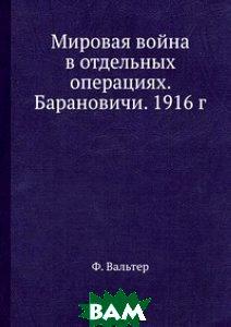 Мировая война в отдельных операциях. Барановичи. 1916 г
