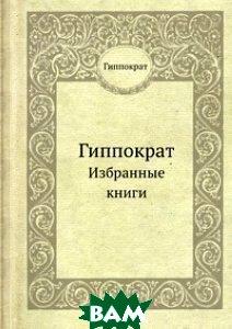 Гиппократ. Избранные книги