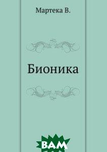 Бионика (изд. 1967 г. )