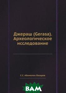 Джераш (Gerasa). Археологическое исследование