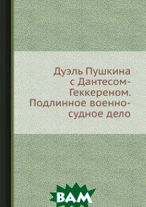Дуэль Пушкина с Дантесом-Геккереном. Подлинное военно-судное дело