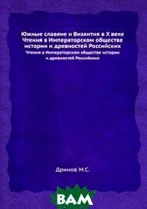 Южные славяне и Византия в X веке