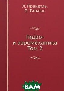 Гидро- и аэромеханика Том 2
