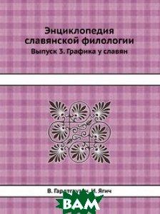 Энциклопедия славянской филологии