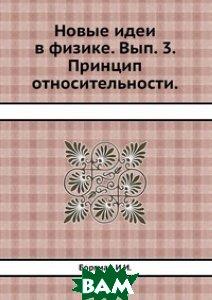 Новые идеи в физике. Вып. 3. Принцип относительности. 1912