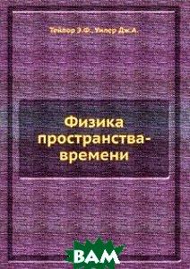 Физика пространства-времени (2-е изд.)