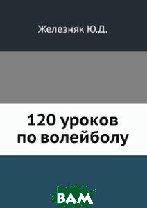 120 уроков по волейболу