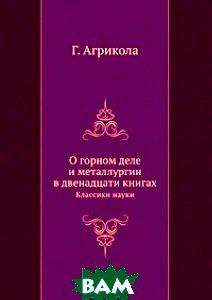 О горном деле и металлургии в двенадцати книгах