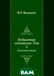 Вильямс В. Р. Избранные сочинения. Том 2