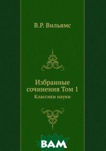 Вильямс В. Р. Избранные сочинения. Том 1