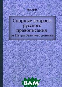 Спорные вопросы русского правописания