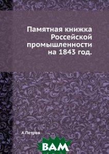Памятная книжка Россейской промышленности на 1843 год.