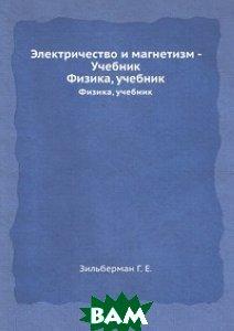 Электричество и магнетизм - Учебник