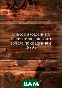 Список населённых мест земли донского войска по сведениям 1859 г.