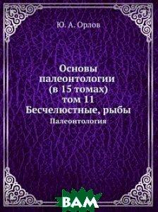 Основы палеонтологии (в 15 томах) том 11. Бесчелюстные, рыбы