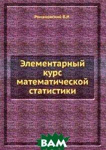 Элементарный курс математической статистики. djvu