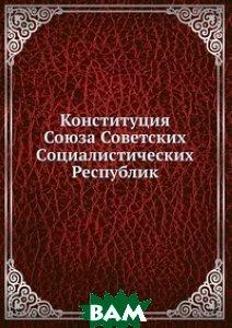 Конституция Союза Советских Социалистических Республик