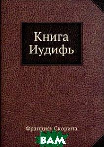 Книга Иудифь