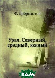 Урал. Северный, средный, южный