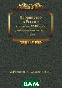Дворянство в России